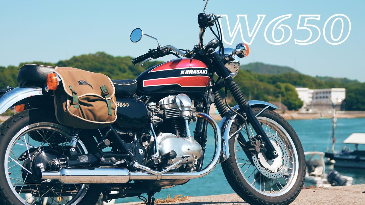 W650 W3カスタム