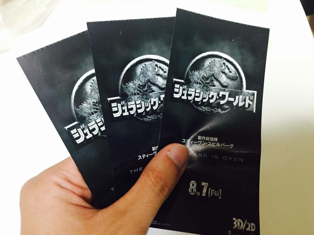 ジュラシックワールドのチケット