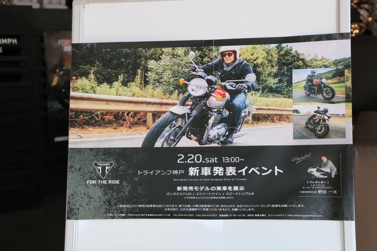 トライアンフ ボンネビルT120発表イベント