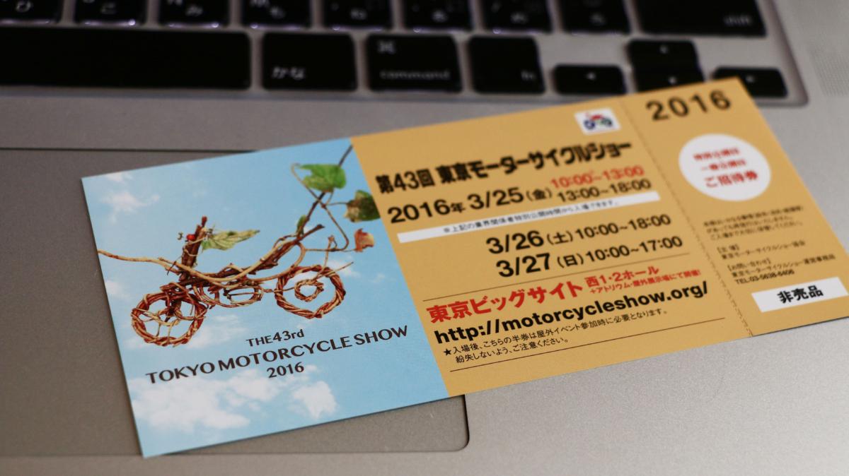 東京モーターサイクルショー特別チケット