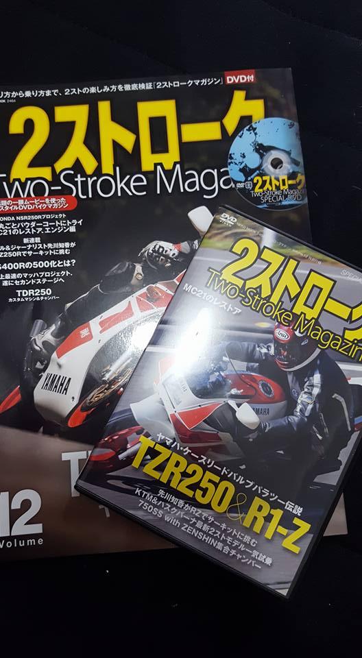 2ストロークマガジン12